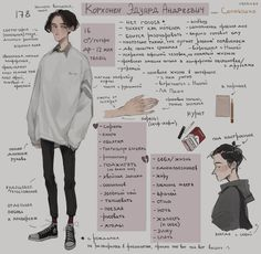 Different Art Styles, Pretty Drawings, Meet The Artist, Aesthetic Design, Drawing Challenge, Boy Art, Art Studies, Character Design Inspiration, Illustrations And Posters