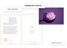 Как выбрать иллюстрацию для книги