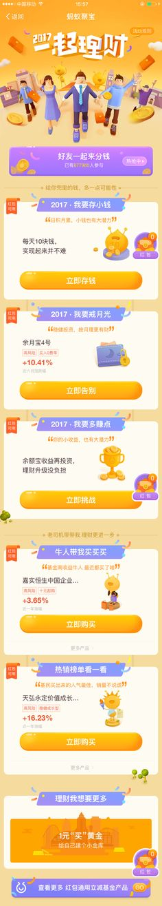 2017一起来理财-蚂蚁聚宝 App Ui Design, Page Design, Web Design, Google Banner, Game Gui, Promotional Design, Ui Web, Web Inspiration, Mobile Design