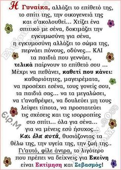 Γυναίκα Funny Greek Quotes, Silly Quotes, Best Quotes, Life Quotes, Philosophical Quotes, Religion Quotes, Perfect Word, Sweet Words, True Words