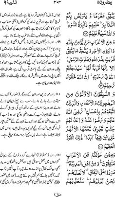 Irfan ul Quran  Part #: 11 (YaAAtathiroona)  Page 303
