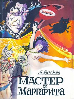 Image result for the master and margarita illustrations