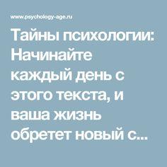 Тайны психологии: Начинайте каждый день с этого текста, и ваша жизнь обретет новый смысл