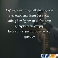 Greek Quotes, Wisdom Quotes, Picture Quotes, Thoughts, Feelings, Narcissist, Irene, Lion, Quotes