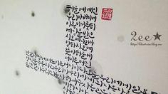 #Calligraphy #캘리그라피 #캘리 #손글씨 #붓글씨 #붓펜 #펜글씨 #주기도문 #족자 #십자가 #먹그림 #수제도장 #전각 #캘리족자