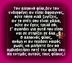 Great Words, Wise Words, Best Quotes, Life Quotes, Greek Quotes, Friendship, Lyrics, Jokes, Mindfulness