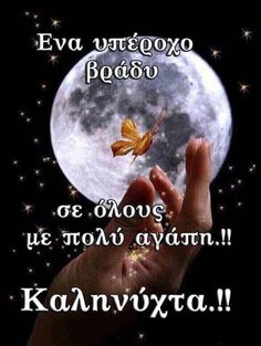 Good Night, Good Morning, Night Pictures, Greek Quotes, Decor, Pictures, Nighty Night, Buen Dia, Decoration