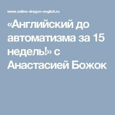 «Английский до автоматизма за 15 недель!» с Анастасией Божок