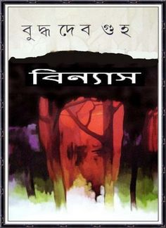 October 2019 - লেখালেখি Rage Of Angels, Books To Read, Reading, Poster, Reading Books, Billboard, Reading Lists