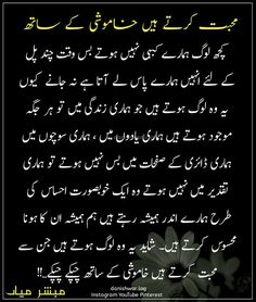 Urdu Quotes With Images, Poetry Quotes In Urdu, Love Poetry Urdu, Quotes And Notes, Qoutes, Pakistan Independence Day Images, Love Romantic Poetry, Poetry Inspiration, Cute Love Gif