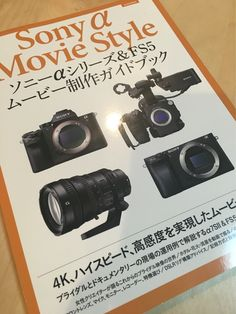 Amazonで予約していた玄光社のSony α Movie Style ゲット Movies, Style, Swag, Films, Stylus, Movie, Film, Movie Theater