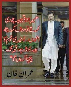 Imran Khan Pic, Imran Khan Pakistan, Real Life Heros, Real Hero, Cute Relationship Quotes, Cute Relationships, Cute Baby Quotes, Pakistan Armed Forces, Political Articles