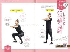 """今まで様々なダイエット本を読破してきましたが、『「1日1分を」続けなさい!一生太らない""""神""""習慣』と断言するタイトルがまずインパクトあります。著者の竹下雄真氏は東京都内でパーソナルトレーニングジムを…"""