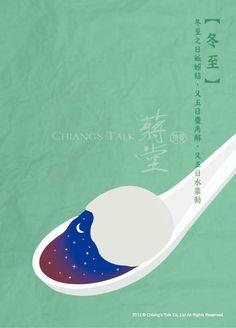蔣堂物賞 - 蔣堂-節令系列明信片(共8款) (文創設計/文化創意/台灣伴手禮)