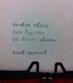 κική δημουλά The Words, Small Words, Poetry Quotes, Me Quotes, Funny Quotes, Greece Quotes, Meaningful Quotes, Inspirational Quotes, Proverbs Quotes