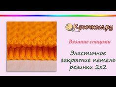 Эластичное закрытие петель резинки 2х2 (Knitting for beginners. Basic.) - YouTube