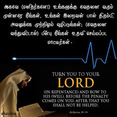 95 Best Islam Tamil Images Islam Quran Allah Allah Islam