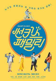 """[Photo] First Poster Added for the Upcoming """"Sun-Kissed Family"""" Film Poster Design, Poster Design Layout, Graphic Design Posters, Graphic Design Inspiration, Mt Design, Retro Design, Page Design, Logos Cards, Screen Design"""
