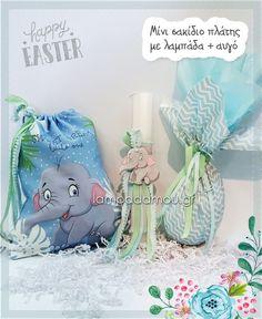 #πασχαλινεςλαμπαδες #πασχαλινεςλαμπαδες2020 #ελεφαντακι #λαμπαδαελεφαντακι #λαμπαδα #λαμπαδες #τσαντακιπλατης #eastercandles #elephant #ηπρωτημουλαμπαδα #babycandle