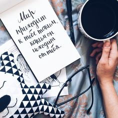 Magic Quotes, Calligraphy Letters, Study Motivation, Self Development, Helpful Hints, Quotations, Texts, Motivational Quotes, Wisdom