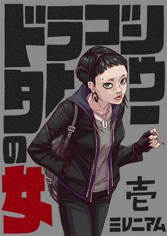 ドラゴンタトゥーの㊛ Manga, Anime, Manga Comics, Cartoon Movies, Anime Music, Anime Shows