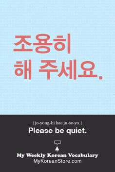 ❋ Learn Korean - Please be quiet (mykoreanstore.com)