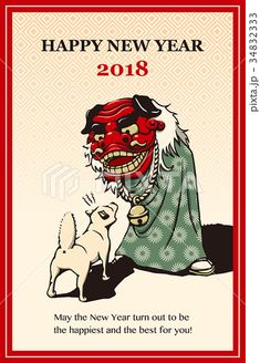 2018年 年賀状テンプレート「犬と獅子舞」シリーズ #2018年賀状 #年賀状テンプレート #戌年年賀状 #2018 #戌年 #年賀状 #テンプレート