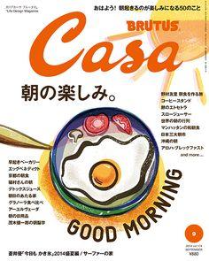 『朝の楽しみ』 (No. 174) カーサ ブルータス (Casa BRUTUS) マガジンワールド