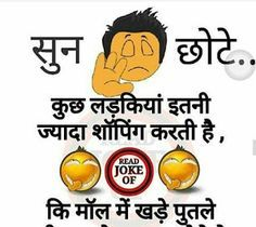 Hindi Chutkule, Hindi Jokes [Visit to read full jokes] - BaBa Ki NagRi Funny Jokes For Kids, Best Funny Jokes, Funny Jokes To Tell, Funny School Jokes, Crazy Funny Memes, Funny Laugh, Hilarious, Funny Humour, Funny Faces Quotes