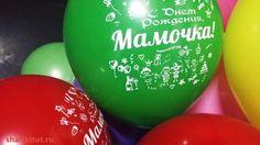 У многих есть мамы. А у мам бывает случаются дни рождения. так почему бы их не порадовать такими шариками?
