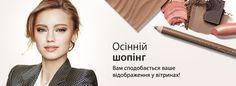 Осінній шопінг - вам сподобається ваше відображення у вітринах!  http://www.marykay.ua/tatjanabedenko