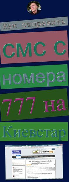 Как отправить смс с номера 777 на Киевстар как писать сообщения через 777, SMS 777, 777, как прочитать сообщение от номера 777, Киевстар SMS, Kyivstar (Business Operation), 777 отправить смс на киевстар, 777 на киевстар, Short Message Service, SMS, 777 смс, отправить сообщение через 777, смс на киевстар 777 бесплатно, смс с номера 777 что это, Киевстар СМС, бесплатная отправка СМС, отправить смс 777, как отправить СМС с интернета, Киевстар