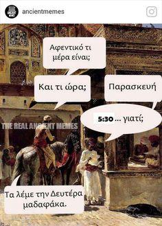 θέλωνα το ζήσω λαιβ αυτό μια φορά Ancient Memes, Funny Quotes, Funny Memes, Greek Quotes, Vintage Humor, Good People, True Stories, Funny Pictures, Lol