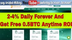 2-4% Daily Forever And get Free 0.5BTC Anytime ROI