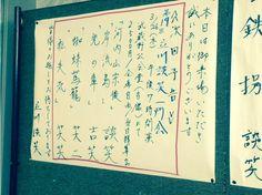 2/20/'15(金)第18回談笑一門会/武蔵野公会堂/開演19時 御開きとなりました。楽しませて頂きました。感謝多謝 次回は3月26日(木)です。曜日がかわります。ご注意を! by@taka2taka2taka2