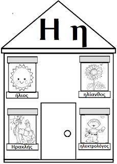 Το πιο ωραίο σχολειο είναι το Νηπιαγωγείο: Σπιτάκια Γραμμάτων 1 Greek Language, Greek Alphabet, Kid Desk, Alphabet Activities, Learn To Read, Speech Therapy, Literacy, Gallery Wall, Letters