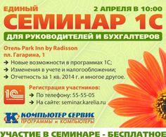 """Приглашаем всех желающих 2 апреля 2014 года на День бухгалтерии - Единый семинар """"1С"""" для руководителей и бухгалтеров. http://pcs.ru/novosti/86"""