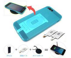 お気に入りのカバー利用可能!あなたのiPhoneも、薄さ1mmのコレでワイヤレスチャージ♪