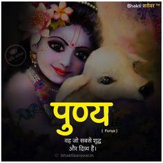 गोविन्द बोलो हरी गोपाल बोलो⠀⠀⠀⠀⠀⠀ श्रीराधा रमण हरी गोविन्द बोलो 🙏  #Krishna #LordKrishna #HareKrishna #Pandhari #Pandharinath #Pandharpur #Krishna #krishnamantra #Geeta #bhagwat #krishna #krishnamantra #mantra #mantratips #vedicmantra #gopal #mahabharat #mahabharata #lord #BhaktiSarovar Vedic Mantras, Hindu Mantras, Jai Shree Krishna, Radhe Krishna, Iskcon Vrindavan, Krishna Mantra, Lord Vishnu, Hindi Quotes, In A Heartbeat