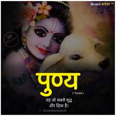 #bankebihari #vishnu #Radhastami #mathuravrindavan #barsana #nandgaon #premmandir #narayan #hari #venkatesh #lord #tirupati #spirituality #bhakti #vrindavan #shreekrishna #harekrishna #jagannath #dwarkadhish #bankebihari #BhaktiSarovar Jai Shree Krishna, Krishna Radha, Krishna Love, Vedic Mantras, Hindu Mantras, Iskcon Vrindavan, Krishna Mantra, Astronomy Facts, Bhagavad Gita