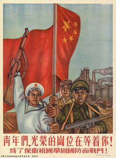 Youngster, glorious positions are waiting for you! Fight for the protection of motherland and the consolidation of our national defence!  Designer: An Jing  1951, February  Youngster, glorious positions are waiting for you! Fight for the protection of motherland and the consolidation of our national defence!  Qingnianmen, guangrongde gangwei zai dengzhe ni! Weile baowei zuguo zhugu guofang er zhandou!  Call nr.: BG E12/598 (IISH collection)     More? See: chineseposters.net