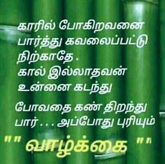 431 Best Tamil Quotes Images Quotes True Quotes Quote Life