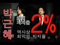 [개막장의 연속] 최순실과 박근혜와 린다김 -주진우 김어준-