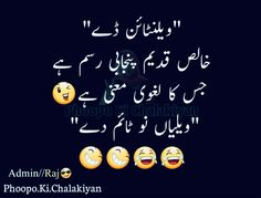 Best Quotes, Funny Quotes, Funny Memes, Hilarious, Jokes, Funny Humour, Eid Poetry, Political Articles, Quotations