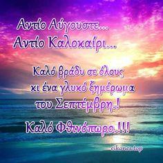 Good Night, Messages, Spiritual, Greek, Nighty Night, Text Posts, Good Night Wishes, Greece