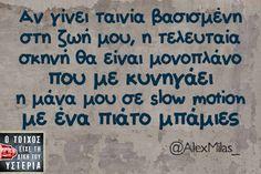 Αν γίνει ταινία βασισμένη στη ζωή μου - Ο τοίχος είχε τη δική του υστερία –  #alexmilas_