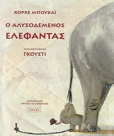 Παραμυθητής: Ο αλυσοδεμένος ελέφαντας