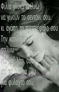 Φιλιά γλυκά σου στέλνω. Καλημέρα Days And Months, Greek Quotes, Love Images, Looking Back, Good Night, Reflection, Poems, Sayings, Tatoos