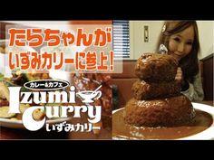 メガバーグカリー・in いずみカリー【大食いタレントの大食い動画】
