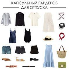 капсульный гардероб для отпуска Office Looks, Capsule Wardrobe, My Wardrobe, Wardrobe Basics, Summer Looks, Minimal Chic, Minimal Fashion, Daily Fashion, Spring Fashion